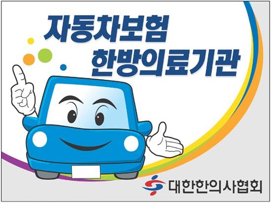 교통사고(자동차사고) 손상과 후유증