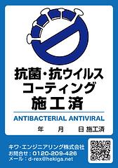 抗菌ステッカー.png
