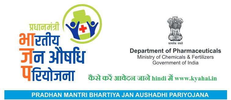 Modi Government Health Care Schemes