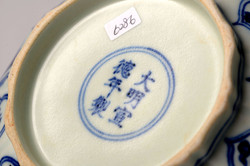 Xuande Reign Mark