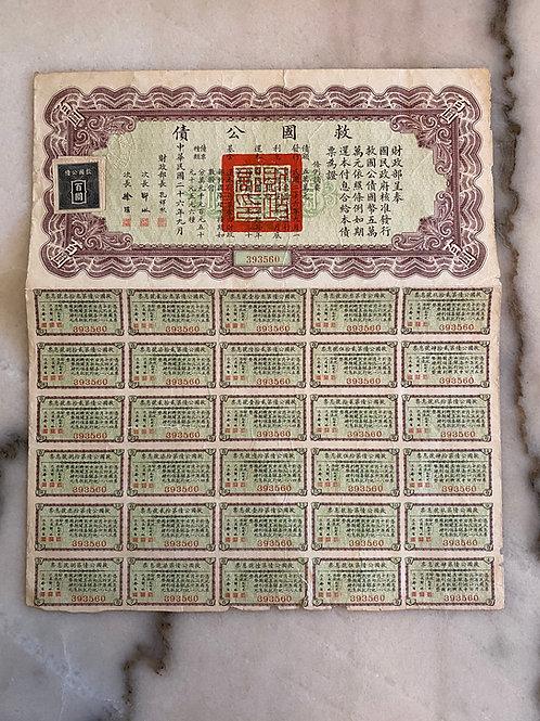Liberty Bond, $100, 1937