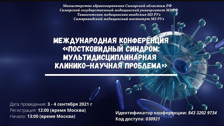 Международная конференция «постковидный синдром: мультидисциплинарная  клинико-научная проблема»