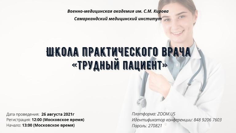 Школа практического врача  «Трудный пациент»