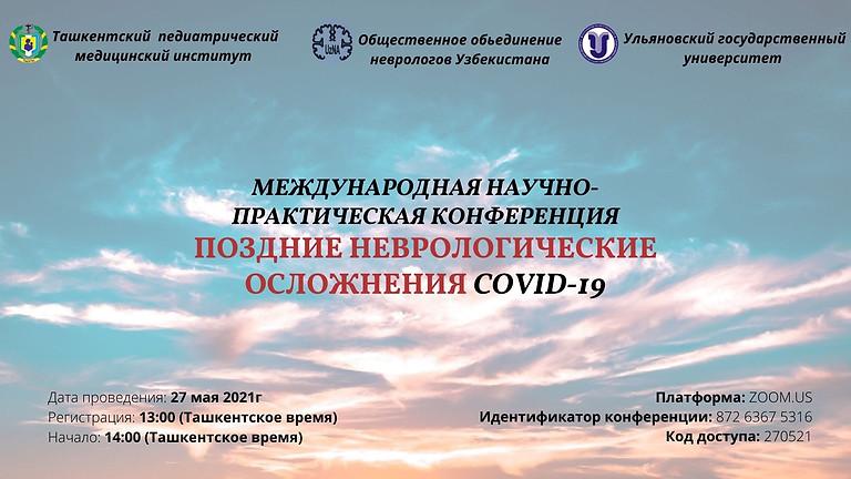 Международная научно-практичеCкая конференция Поздние неврологические осложнения COVID-19