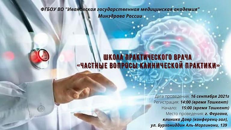 Школа практического врача  «ЧАСТНЫЕ ВОПРОСЫ КЛИНИЧЕСКОЙ ПРАКТИКИ»