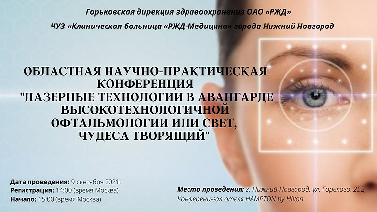 """Областная научно-практическая конференци  """"Лазерные технологии в авангарде высокотехнологичной офтальмологи"""""""
