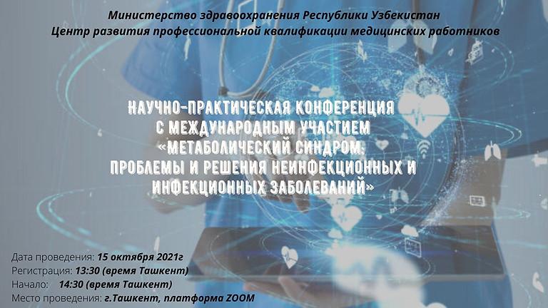 Научно-практическая конференция  «Метаболический синдром:  проблемы и решения неинфекционных и инфекционных заболеваний»