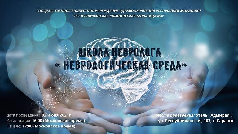 Школа невролога  « НЕВРОЛОГИЧЕСКАЯ СРЕДА»