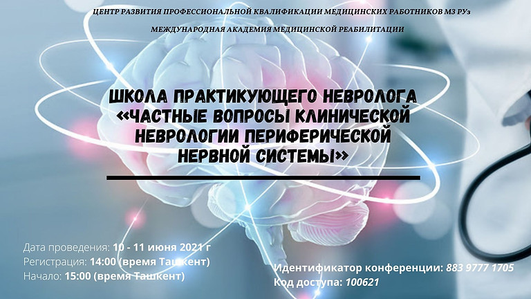 Научно-практическая конференция «Частные вопросы клинической неврологии периферической нервной системы»