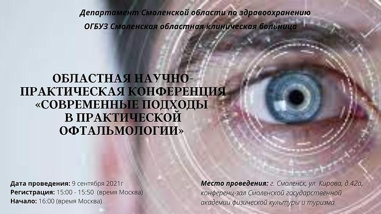 Областная научно-практическая конференция «Современные подходы  в практической офтальмологии»