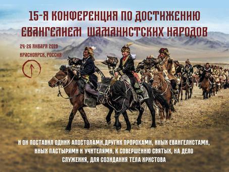15-я Конференция Партнерства по достижению коренных шаманистских народов Севера, Сибири и Дальнего В