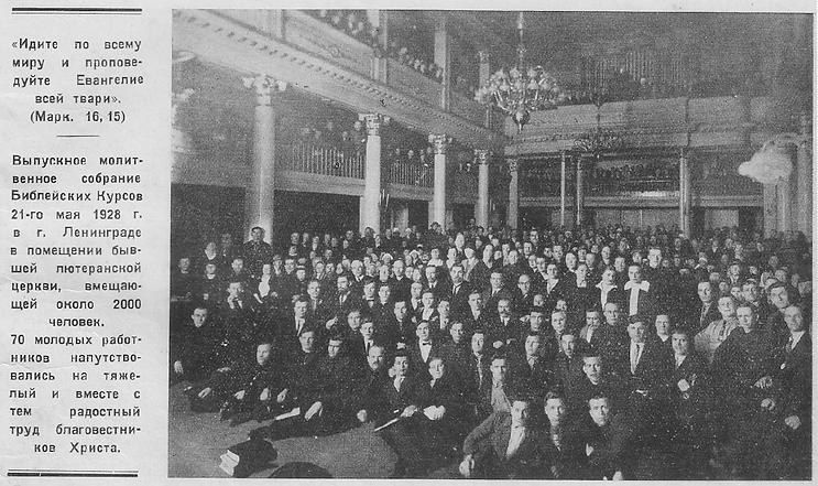 Выпускной_библейских_курсов_1928.png
