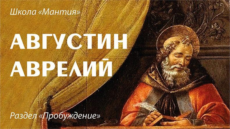 Августин.jpg