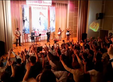 Московская Конференция