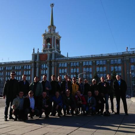 Уральская Конференция