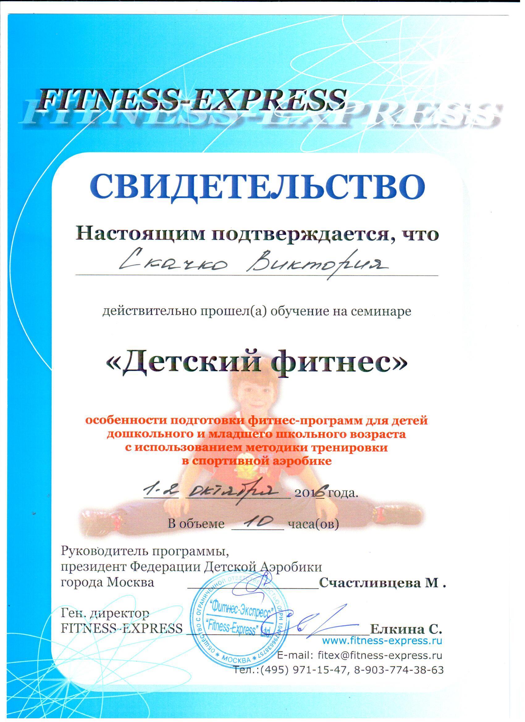 Персональный тренер Красногорск