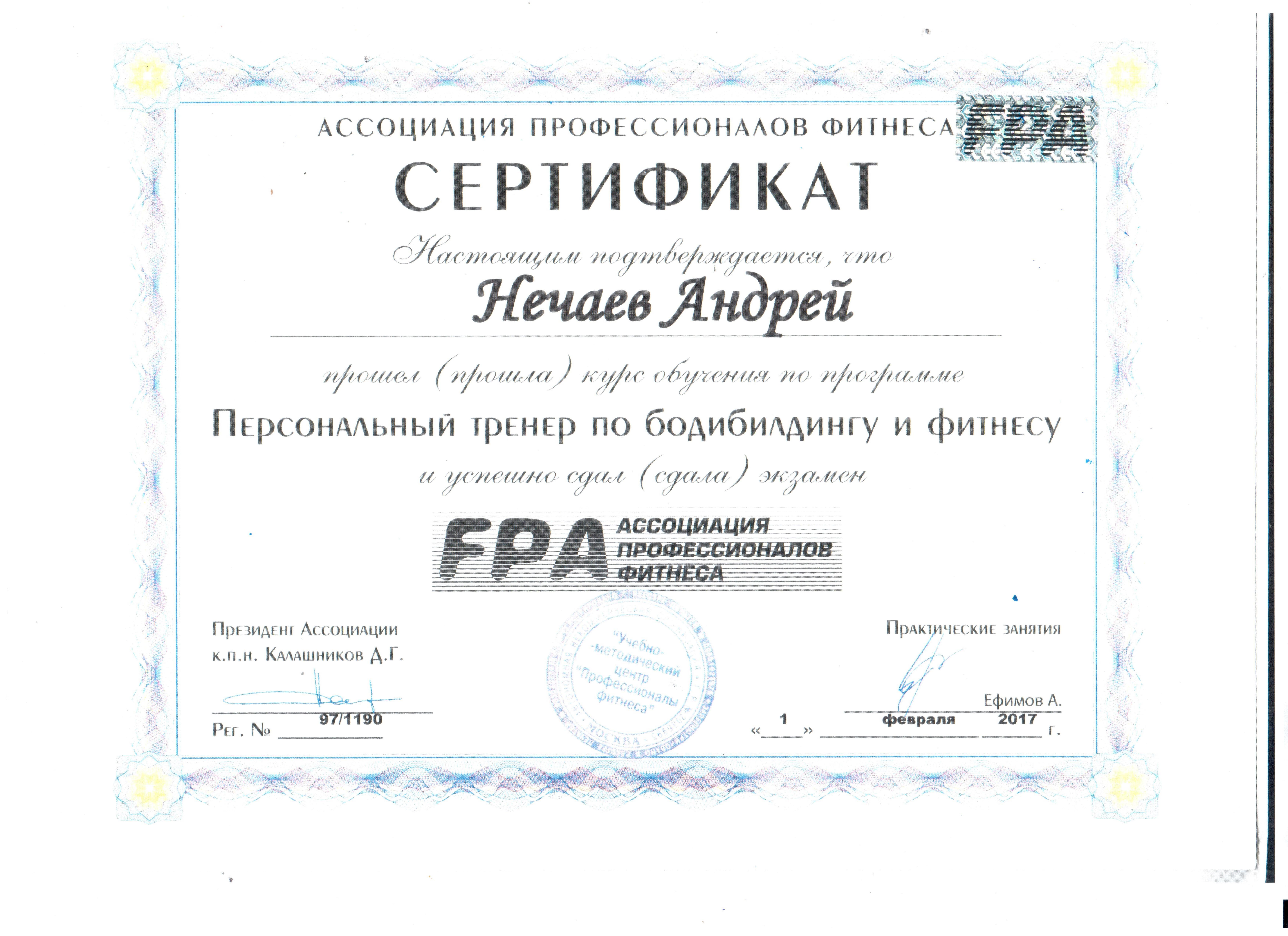 Индивидуальный тренер Красногорск