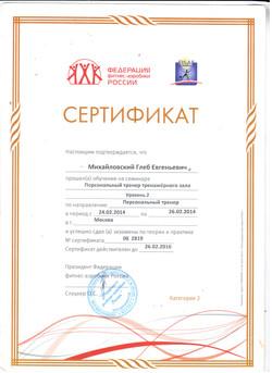 Персональный инструктор Красногорск