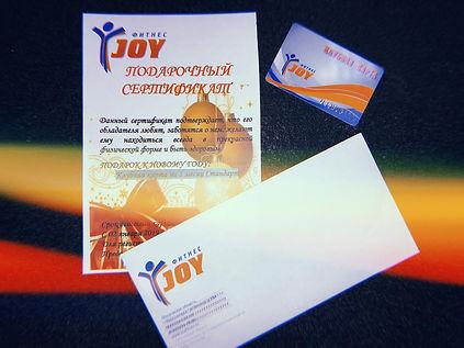 Подарочный сертификат Joy фитнес_3.jpg