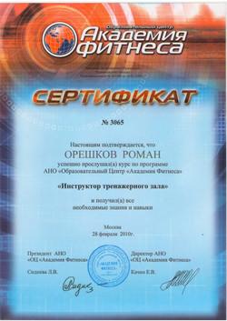 Тренер тренажерного зала Красногорск
