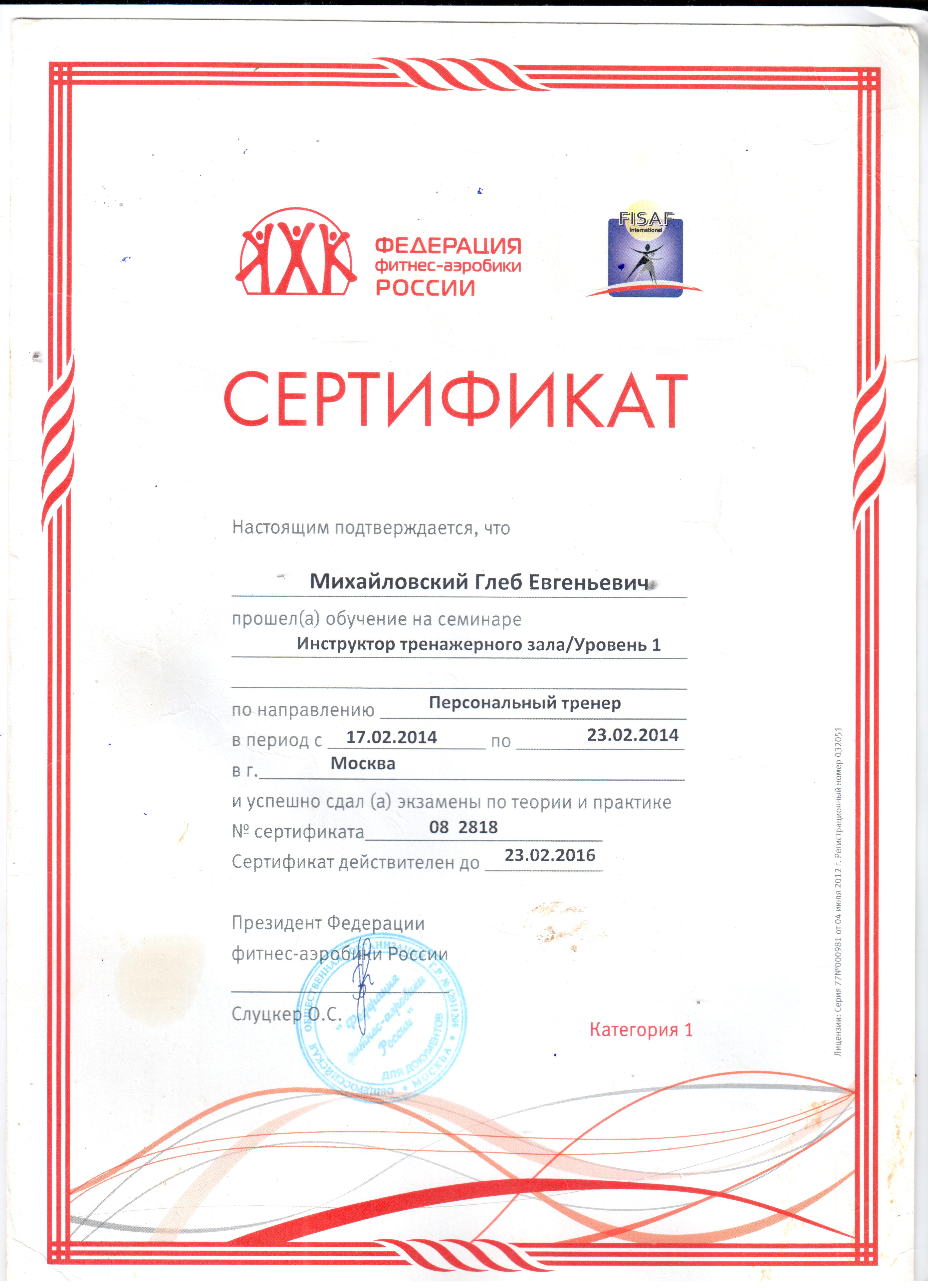 Тренер Красногорск
