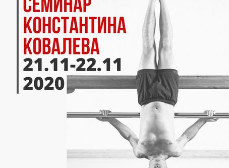 Семинар Константина Ковалева 21.11-22.11