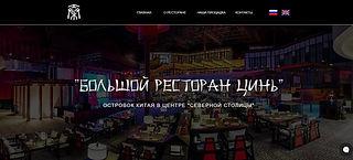Создание сайта для ресторана китайской кухни