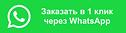 zakazat-whatsapp.png