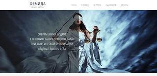 Создание сайта для коллегии адвокатов в г. Ногинск