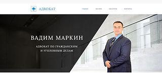 Создание сайта для адвоката в г. Ногинск
