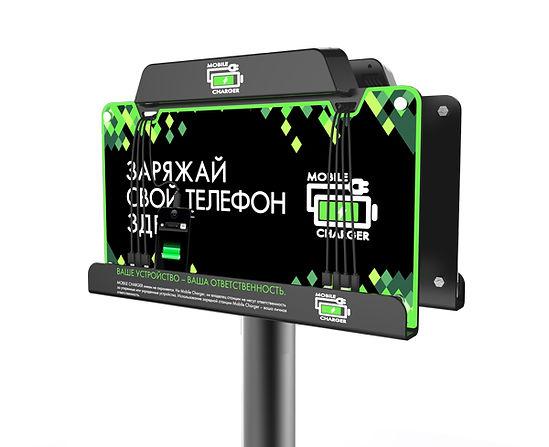 Mobile Charger универсальная зарядная станция для клубов, ресторанов, баров, кафе, универсальное зарядное устройство для различных типов смартфонов, планшетов