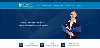 Создание сайта для юридической компании в г. Ногинск