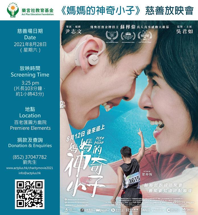 Charity Movie Screening 2021.jpg