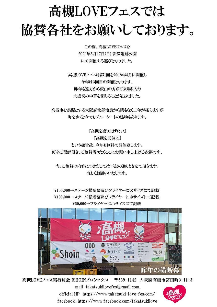 高槻協賛2020-1.jpg