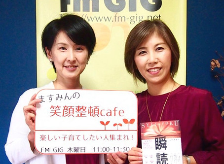 vol.048【一般社団法人瞬読協会】黒田佳代さん