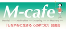 M-cafe.png