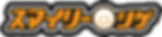 スマイリーシゲ, パフォーマンス, パフォーマー, 長崎, 佐賀, 福岡, 熊本, 大分, 宮崎, 鹿児島