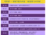 玛雅课程时间表1.png