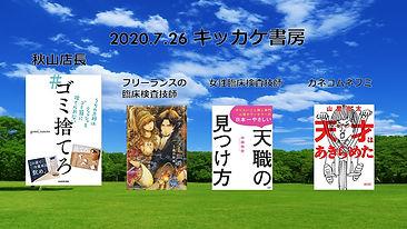 2月キッカケ書房イベントページ画像.jpg