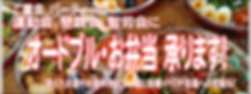 ジーカフェ オードブルお弁当バナー.PNG