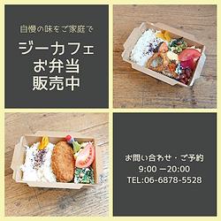 テイクアウトお弁当.png