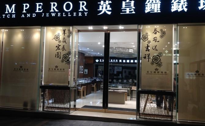 thumb_Emperor_Hong_Kong2_2
