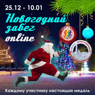 Новогодний забег online. 25.12 -10.01