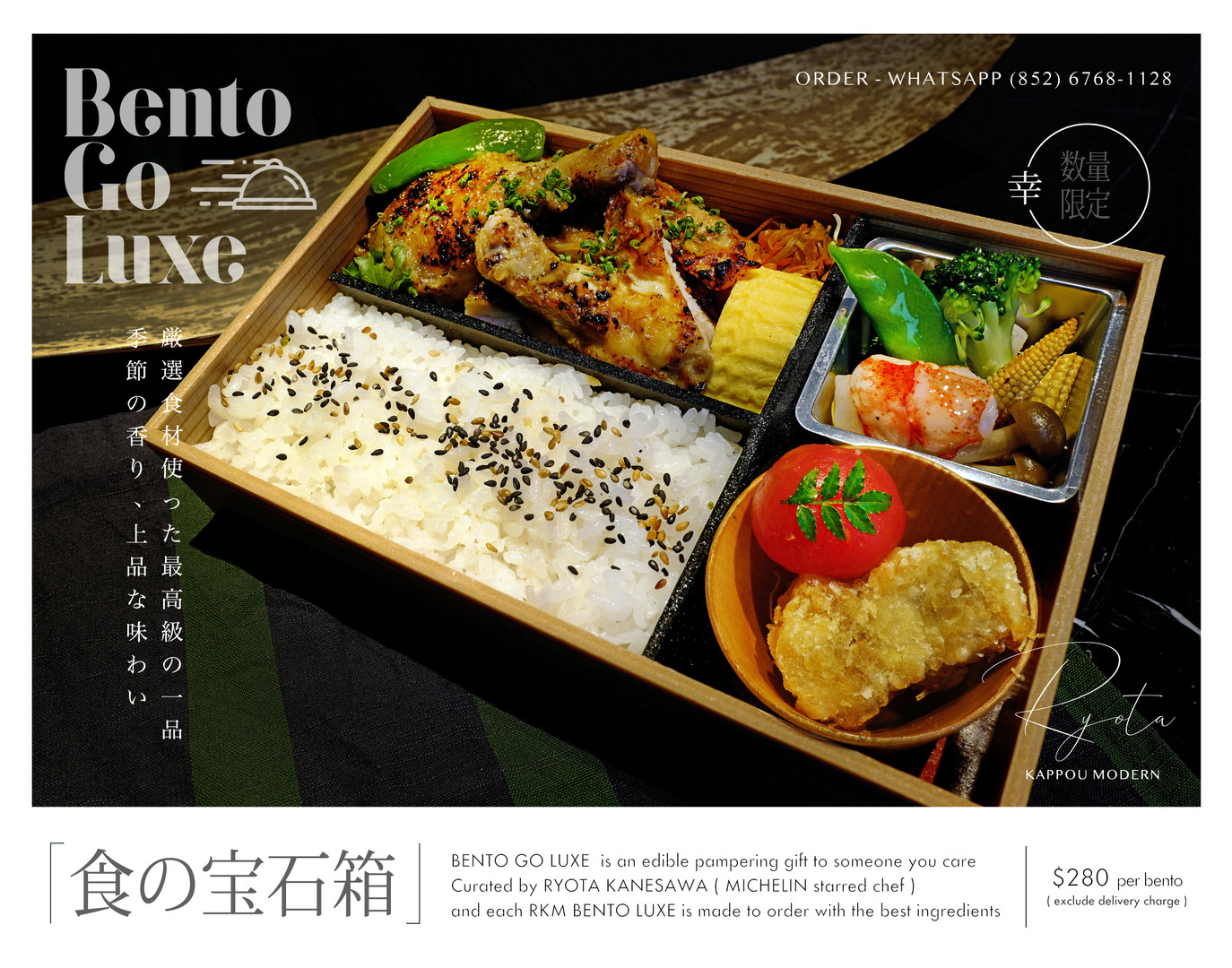 RKM-幸-BENTO.jpg