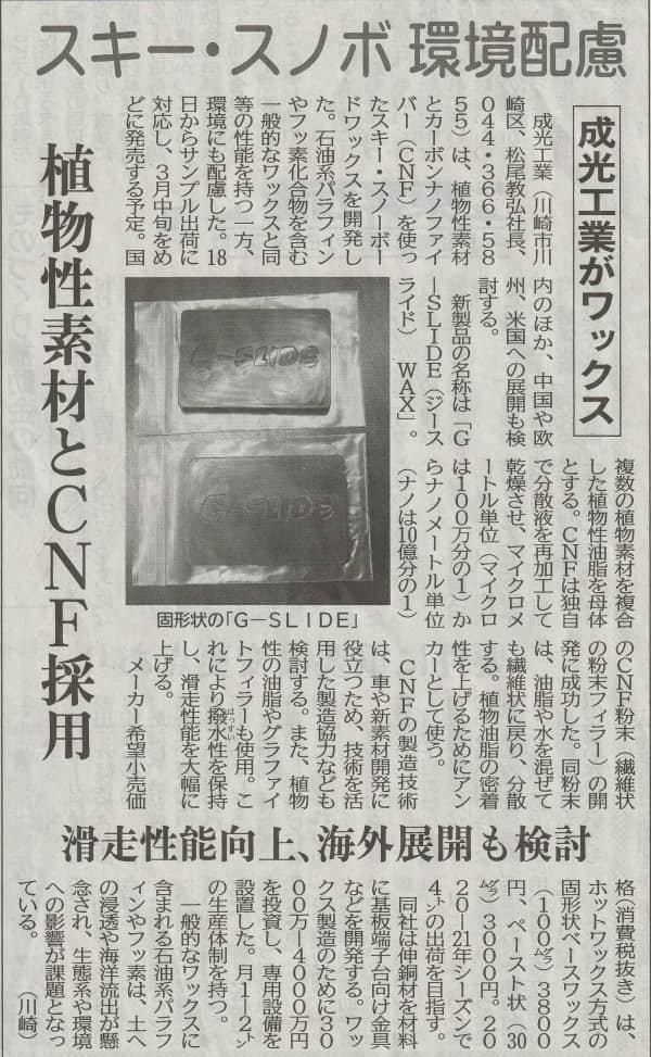 newspaper_20200218.jpg
