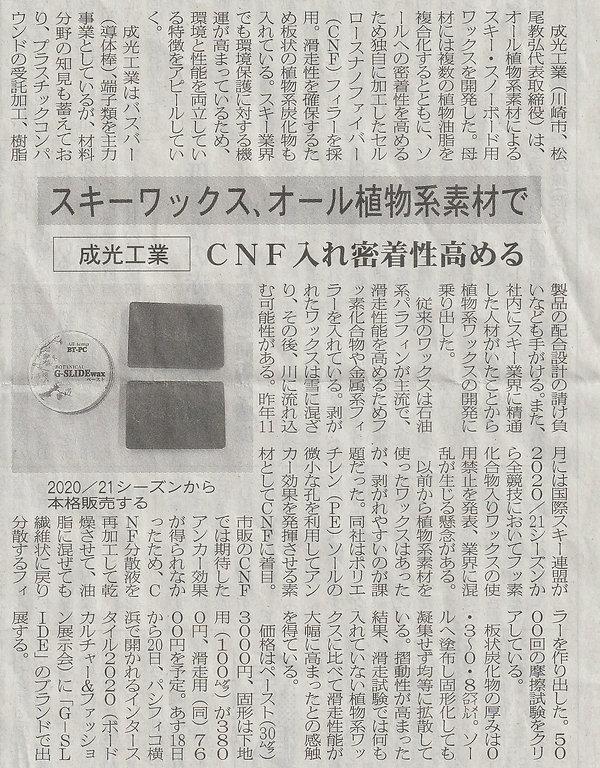 newspaper_20200217.jpg