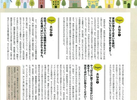 ■タウン情報おかやま「家づくりのお悩み相談室」