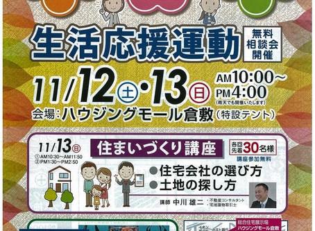 ■生活応援運動イベント