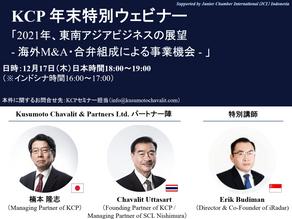 【告知】年末特別ウェビナー「2021年、東南アジアビジネスの展望 - 海外M&A・合弁組成による事業機会 - 」(12/17実施)