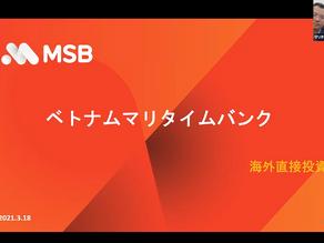 【ベトナム・マリタイム銀行様講演】2021年3月ウェビナー